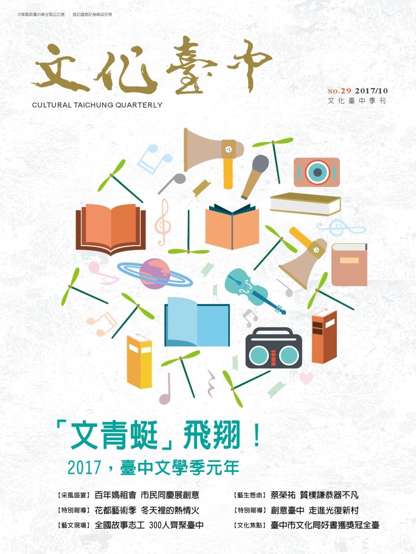 文化臺中第29期(下載PDF電子檔), 另開新視窗.