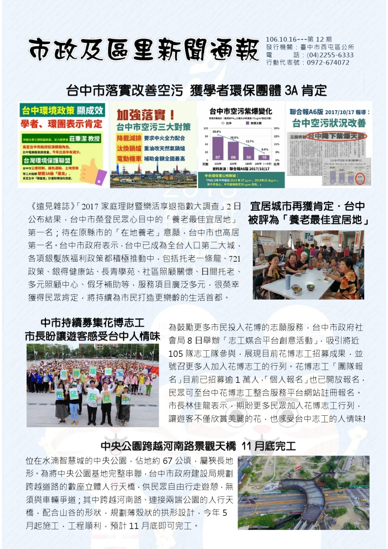 市政及區里新聞通報 第12期(下載PDF電子檔), 另開新視窗.