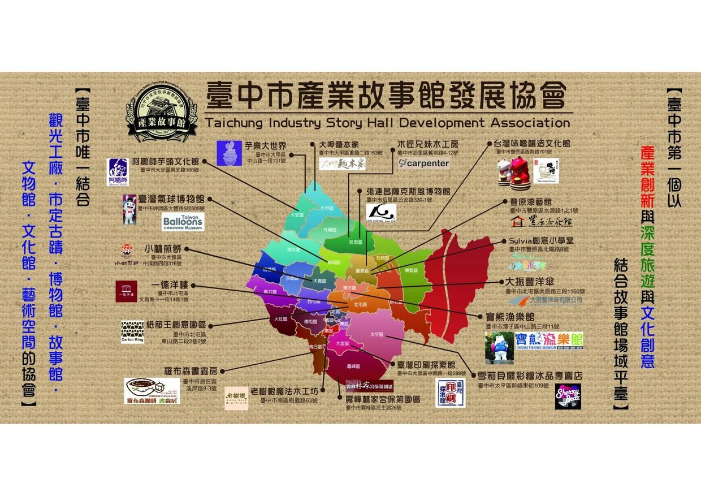 臺中市產業故事館發展協會(下載PDF電子檔), 另開新視窗.