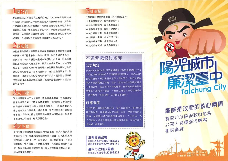 陽光城市廉潔臺中(PDF檔案下載,另開視窗)