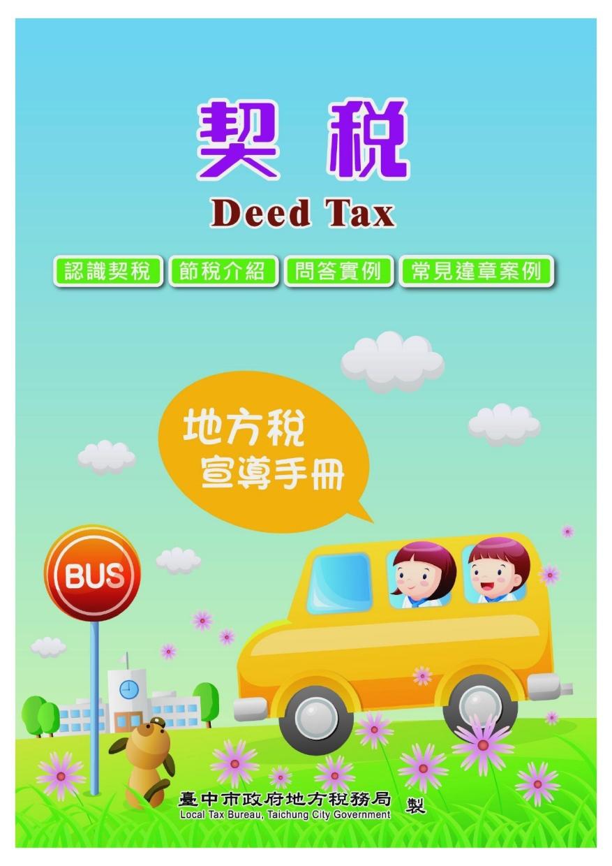 106年契稅宣導手冊(下載PDF電子檔), 另開新視窗.