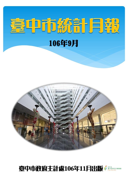 106年09月統計月報(下載PDF電子檔), 另開新視窗.