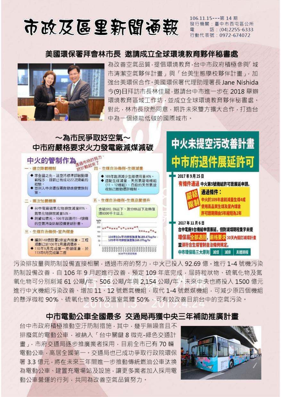 市政及區里新聞通報 第14期(PDF檔案下載,另開視窗)