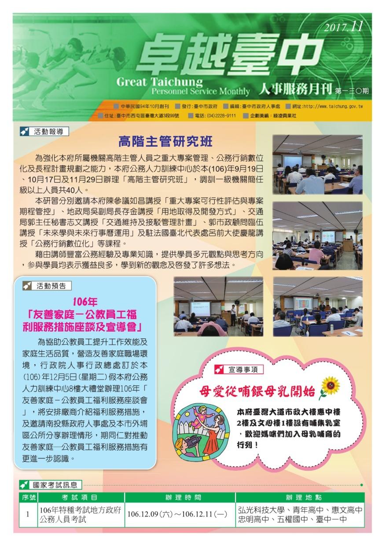 卓越臺中NO.130(106年11月)(下載PDF電子檔), 另開新視窗.