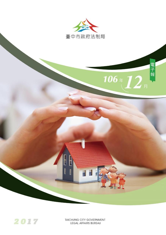 臺中市政府法制局106年12月電子報 (PDF檔案下載,另開視窗)