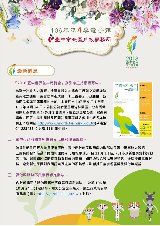 臺中市北區戶政106年第四季電子報(PDF檔案下載,另開視窗)