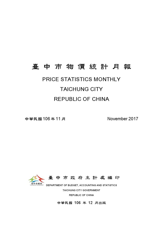 106年11月臺中市物價統計月報(下載PDF電子檔), 另開新視窗.