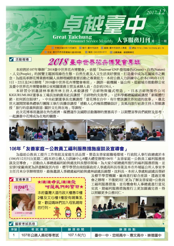 卓越臺中NO.131(106年12月)(下載PDF電子檔), 另開新視窗.