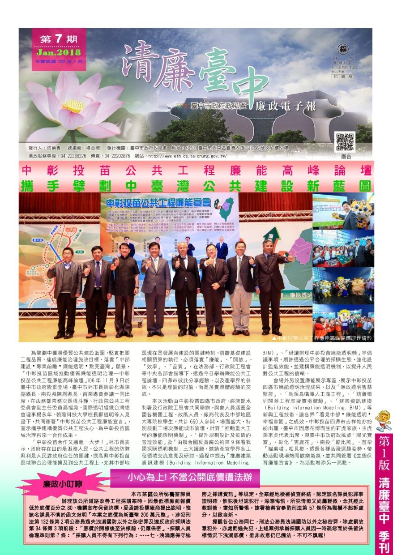 廉政電子報_第七期(PDF檔案下載,另開視窗)