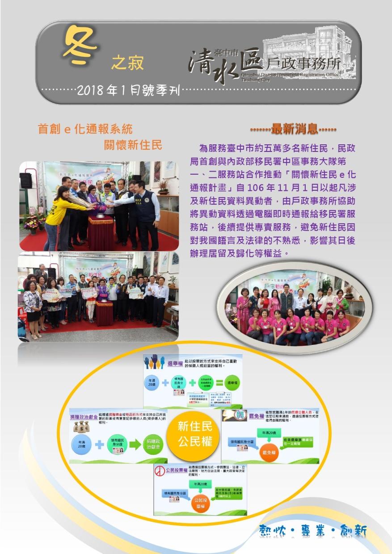 清水戶政106年冬季刊(下載PDF電子檔), 另開新視窗.