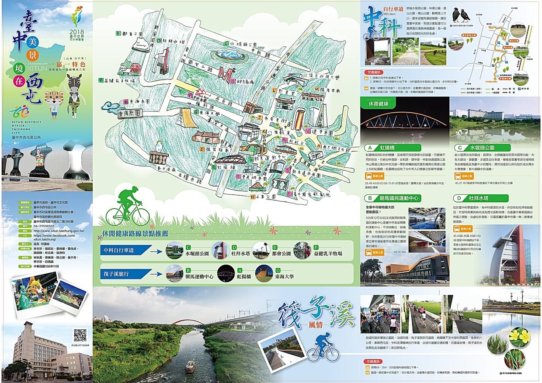 西屯區106年一區一特色文化特色地圖摺頁(下載PDF電子檔), 另開新視窗.