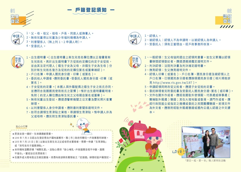 2018年便民服務手冊(下載PDF電子檔), 另開新視窗.