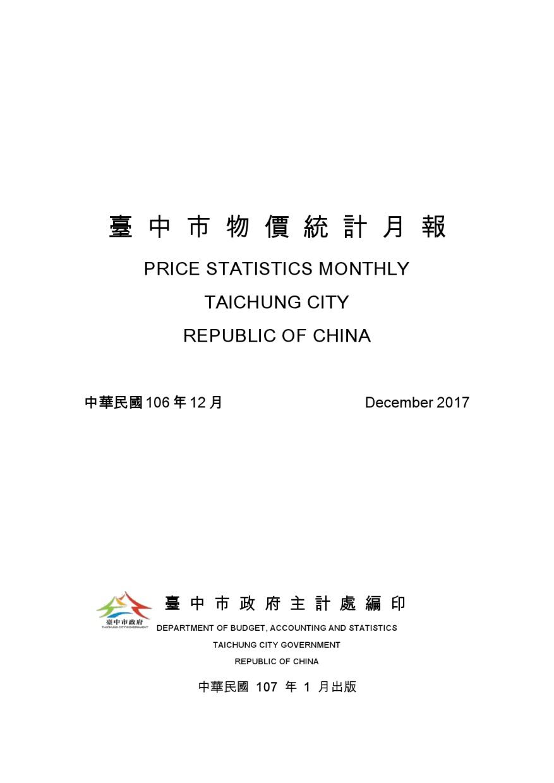 106年12月臺中市物價統計月報(下載PDF電子檔), 另開新視窗.