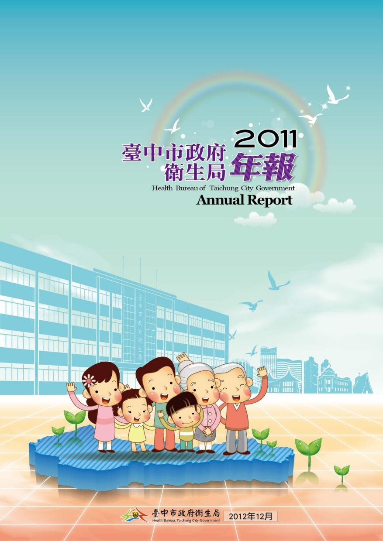 2011臺中市政府衛生局年報(下載PDF電子檔), 另開新視窗.