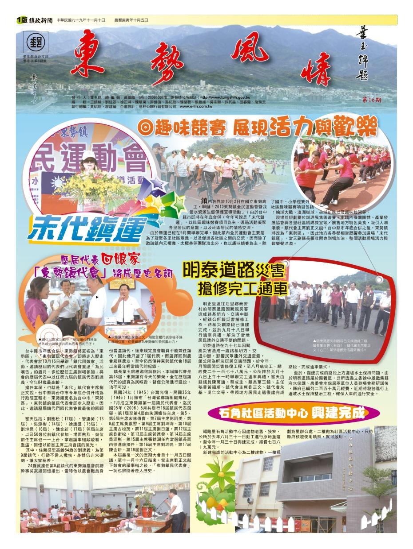 東勢鎮刊第十六期(9911)
