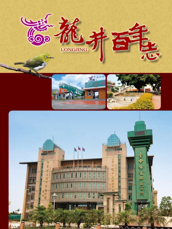 龍井百年志(PDF檔案下載,另開視窗)