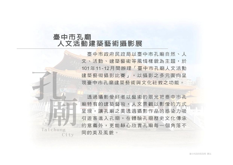 孔廟攝影展