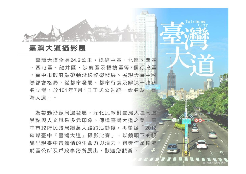 臺灣大道攝影展