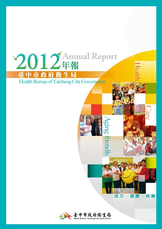 2012臺中市政府衛生局年報(下載PDF電子檔), 另開新視窗.