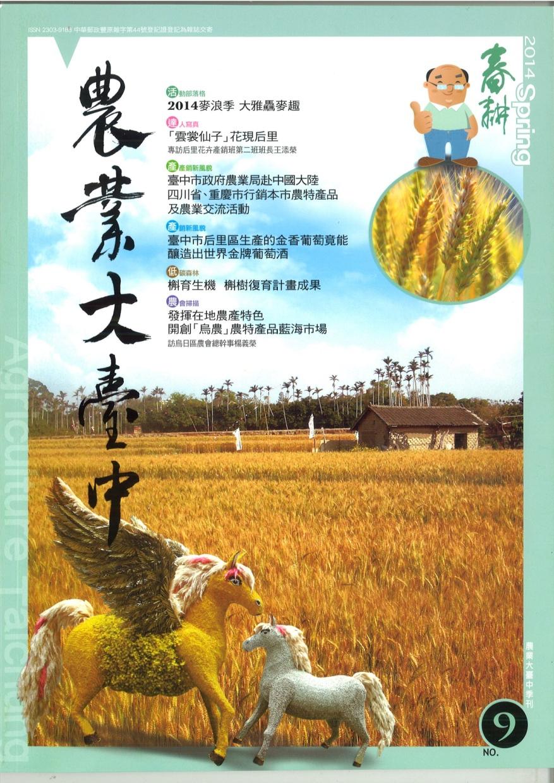農業大臺中2014-春耕(下載PDF電子檔), 另開新視窗.