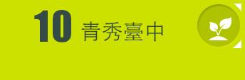 10 青秀臺中