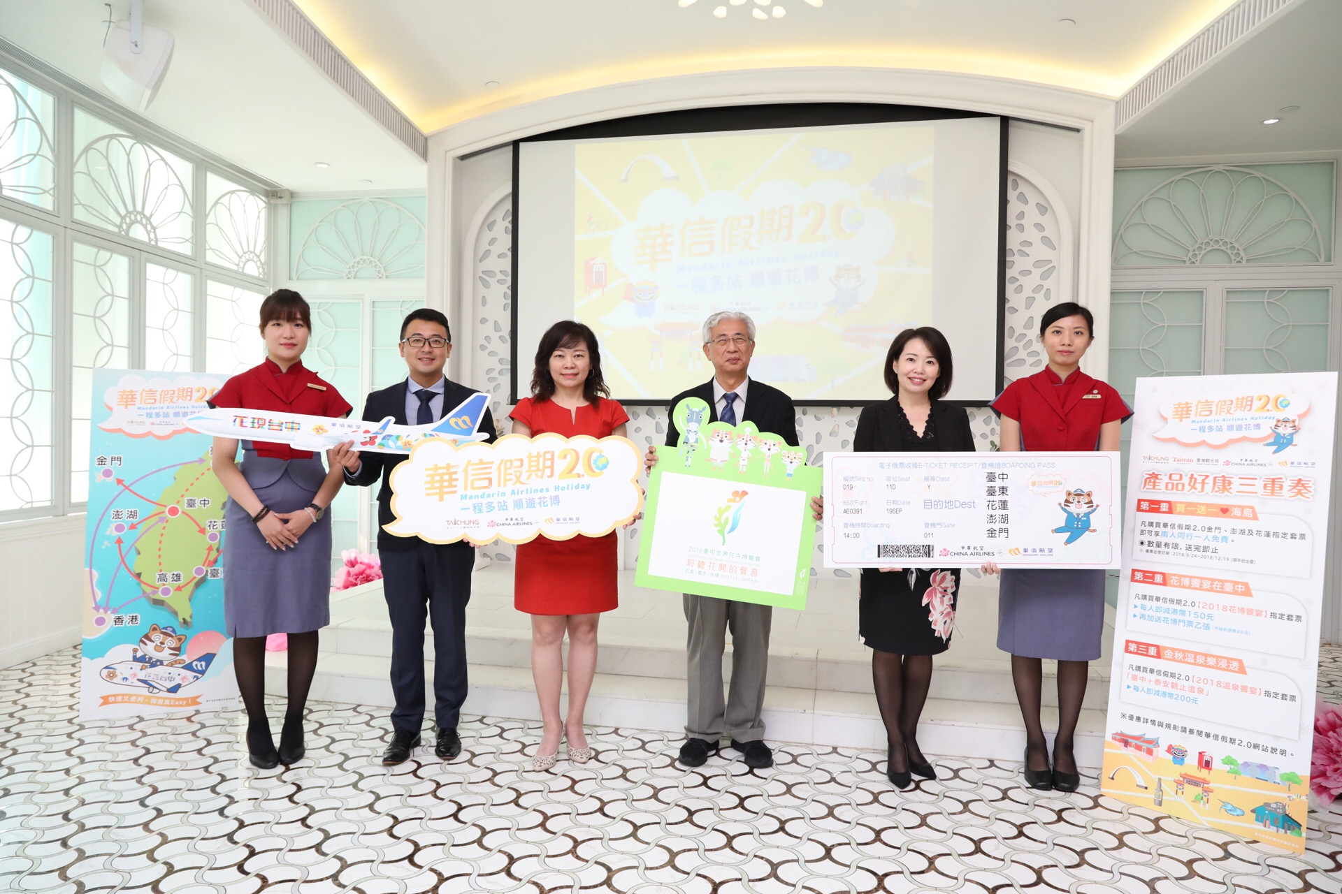Book the air ticket package with Flora Expo tour for free  Taichung City Government has collaborated with airlines to introduce the new tour package model