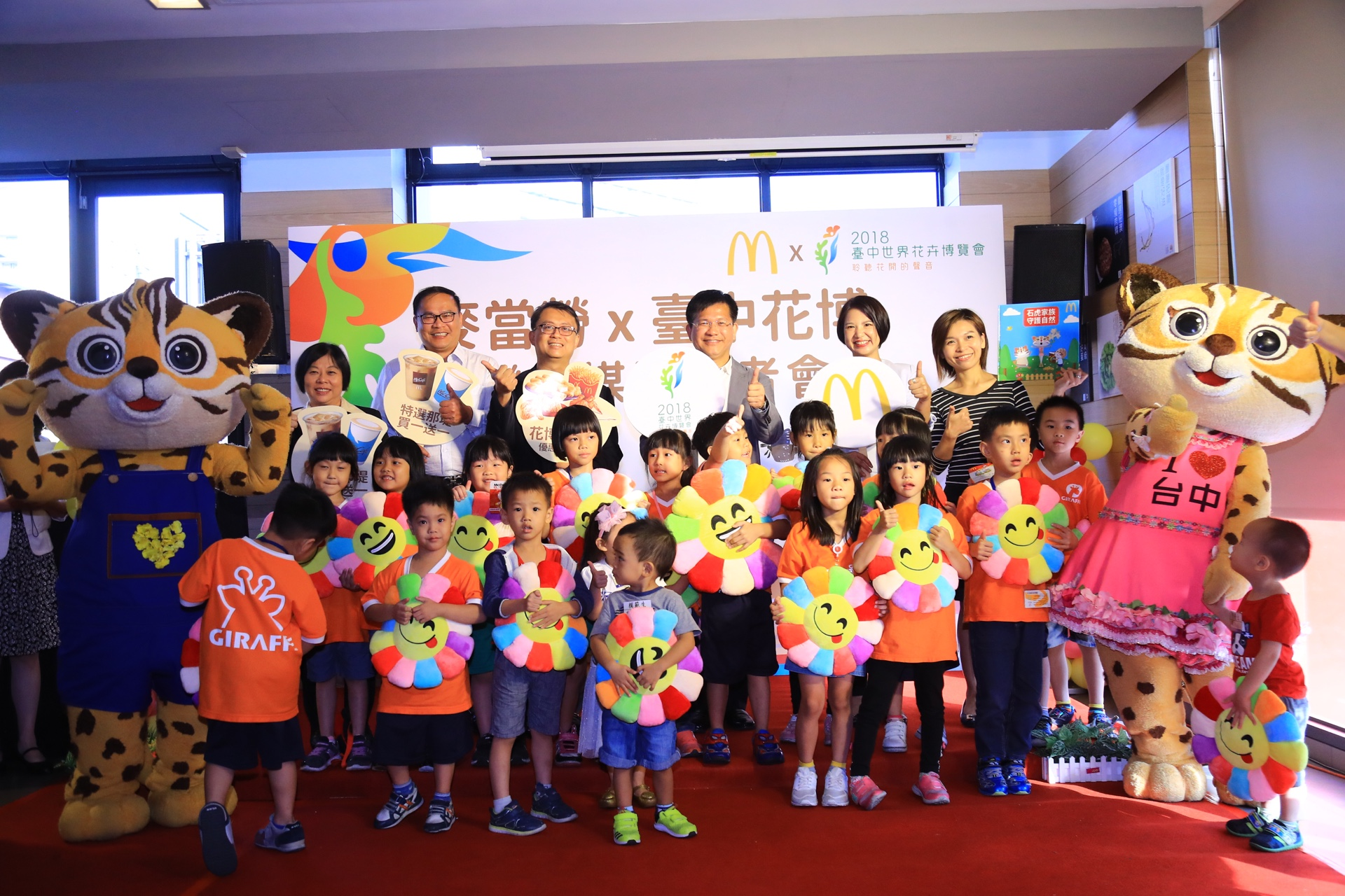 McDonald's Taiwan is echoing to Taichung Flora Expo and introducing many special programs