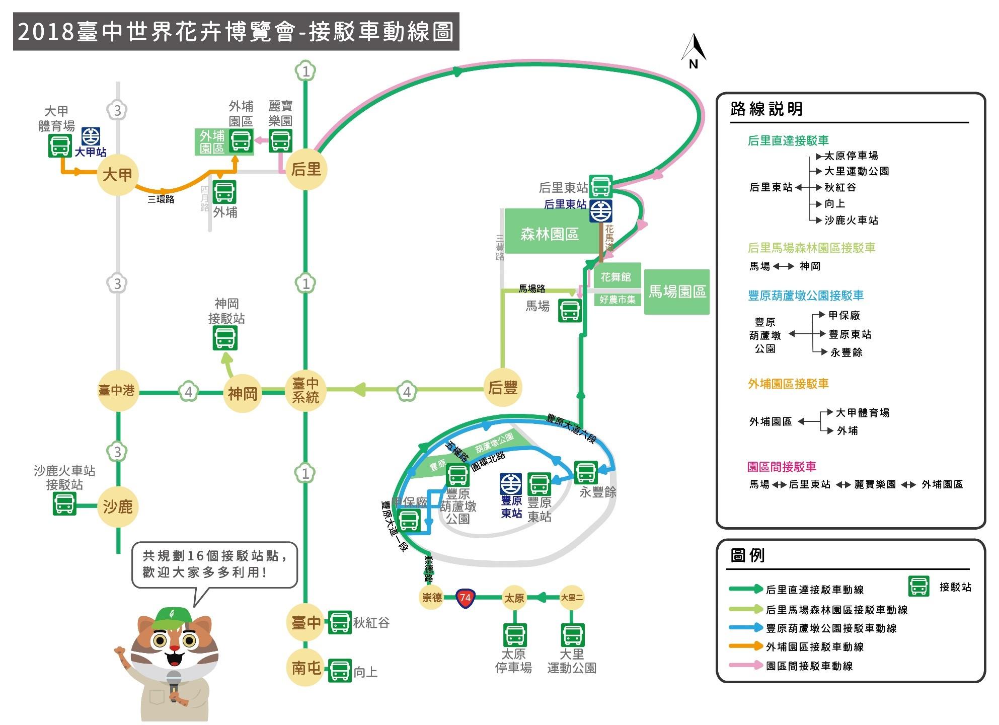 中市交通局「鐵道為主、完全接駁」運輸計畫 遊花博便捷又省錢