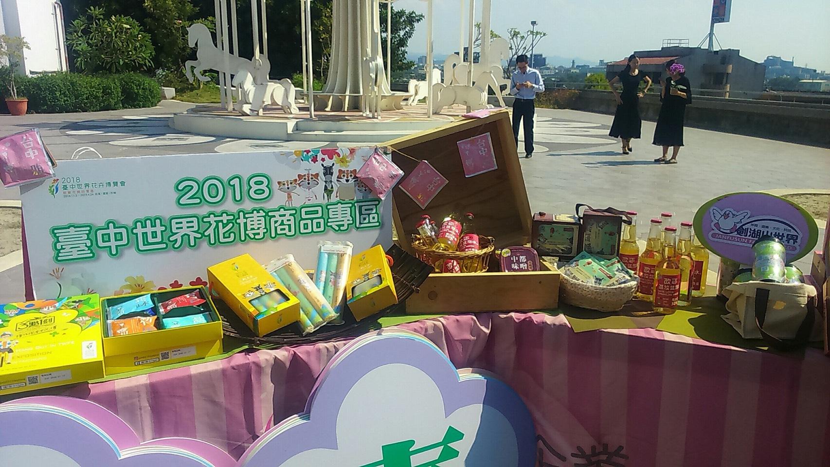 國道服務區花博宣傳起跑  遍及北中南推廣迎接花博