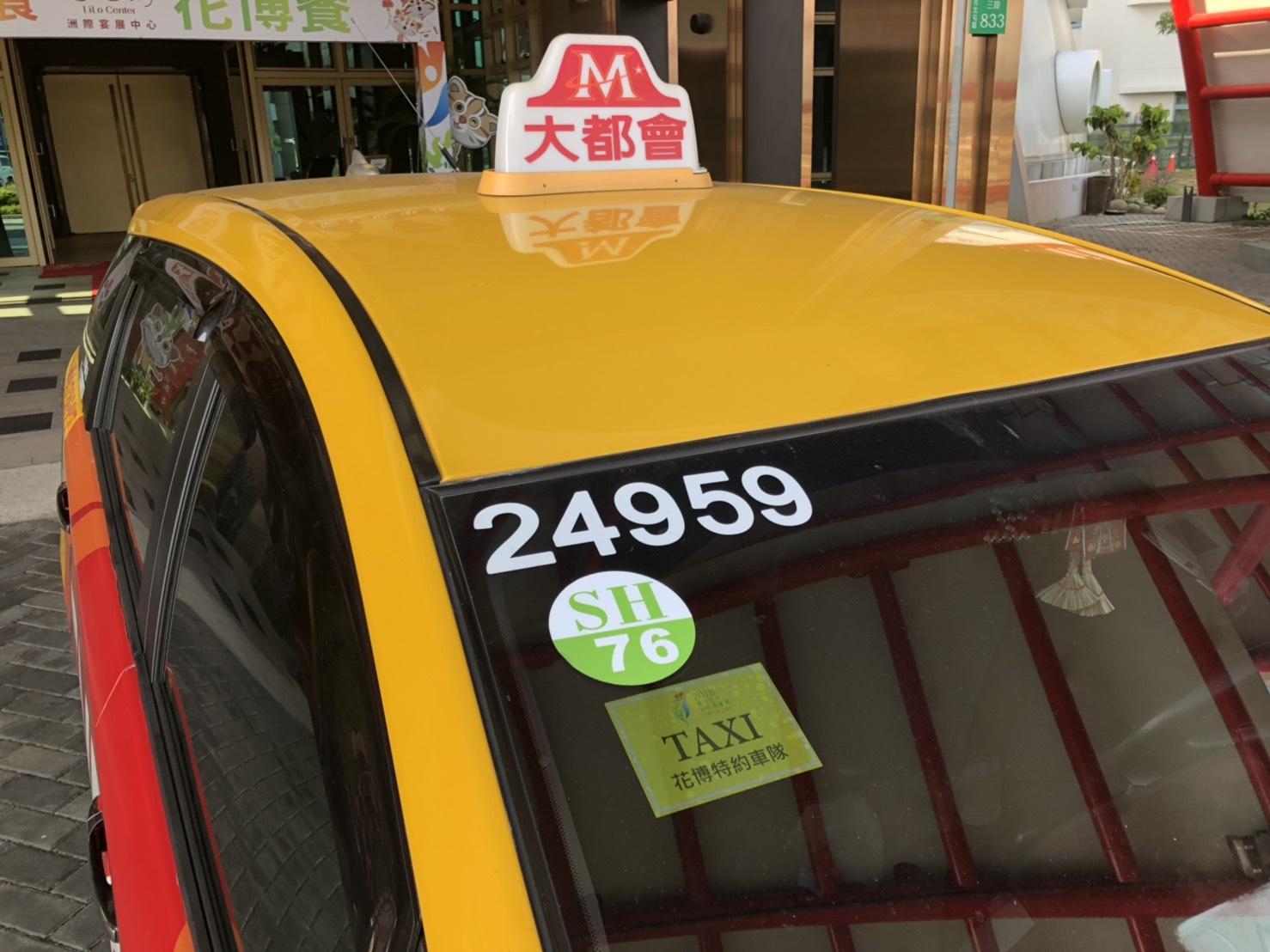 中市花博特約計程車隊 提供多元便利交通選擇