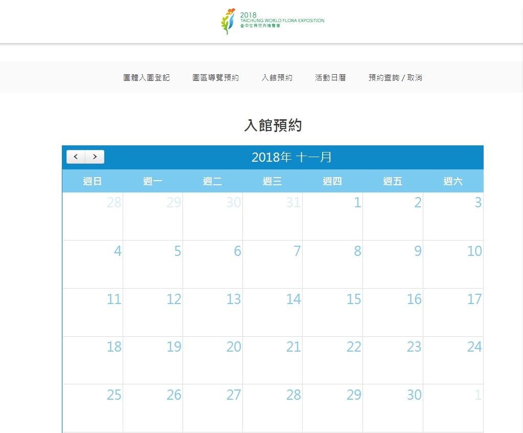 Have an Easy Tour in the Floral Expo, Taichung Floral Expo Park Guide, Opened Online Reservation