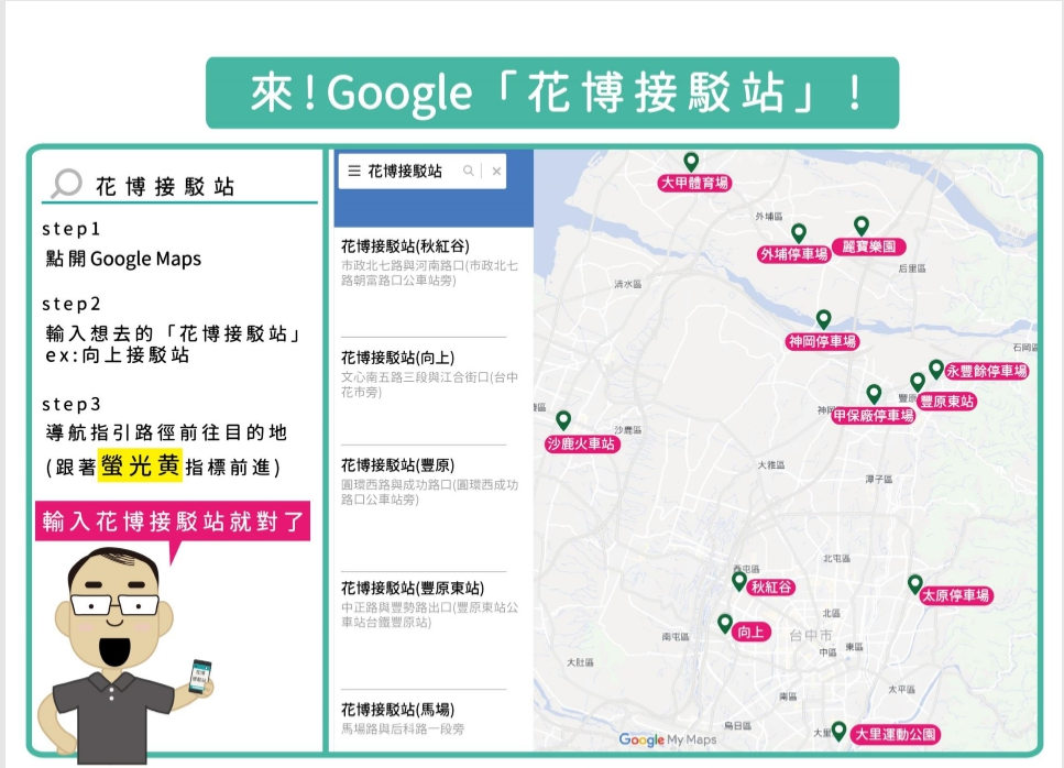 Go Google search for「Flora Expo shuttle bus stations」  Parking lots are also the shuttle bus stations