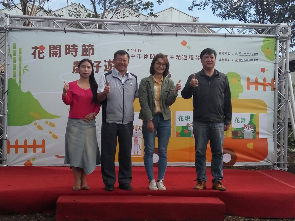 休閒農業區結合花博  中市農業局推出主題遊程