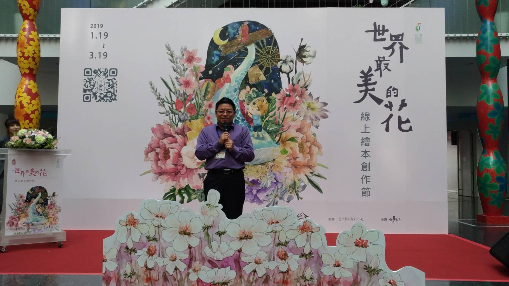 台中花博「世界最美的花」 線上繪本創作節開跑