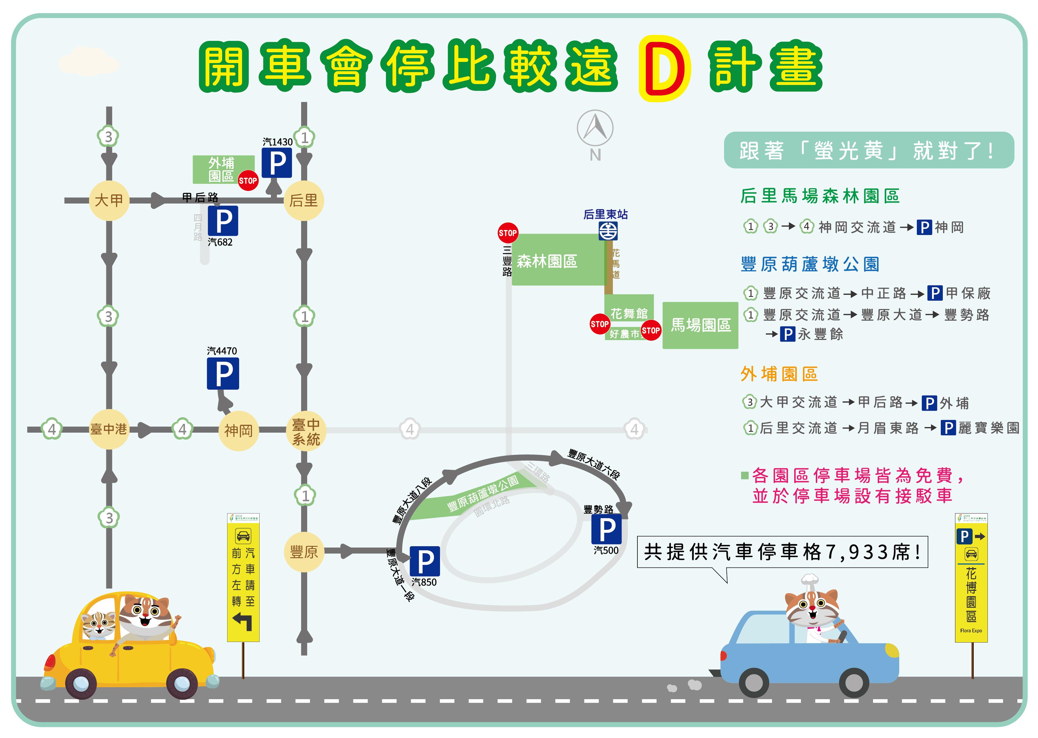 春節連假賞花博 中市府籲搭火車、接駁車省時不塞車
