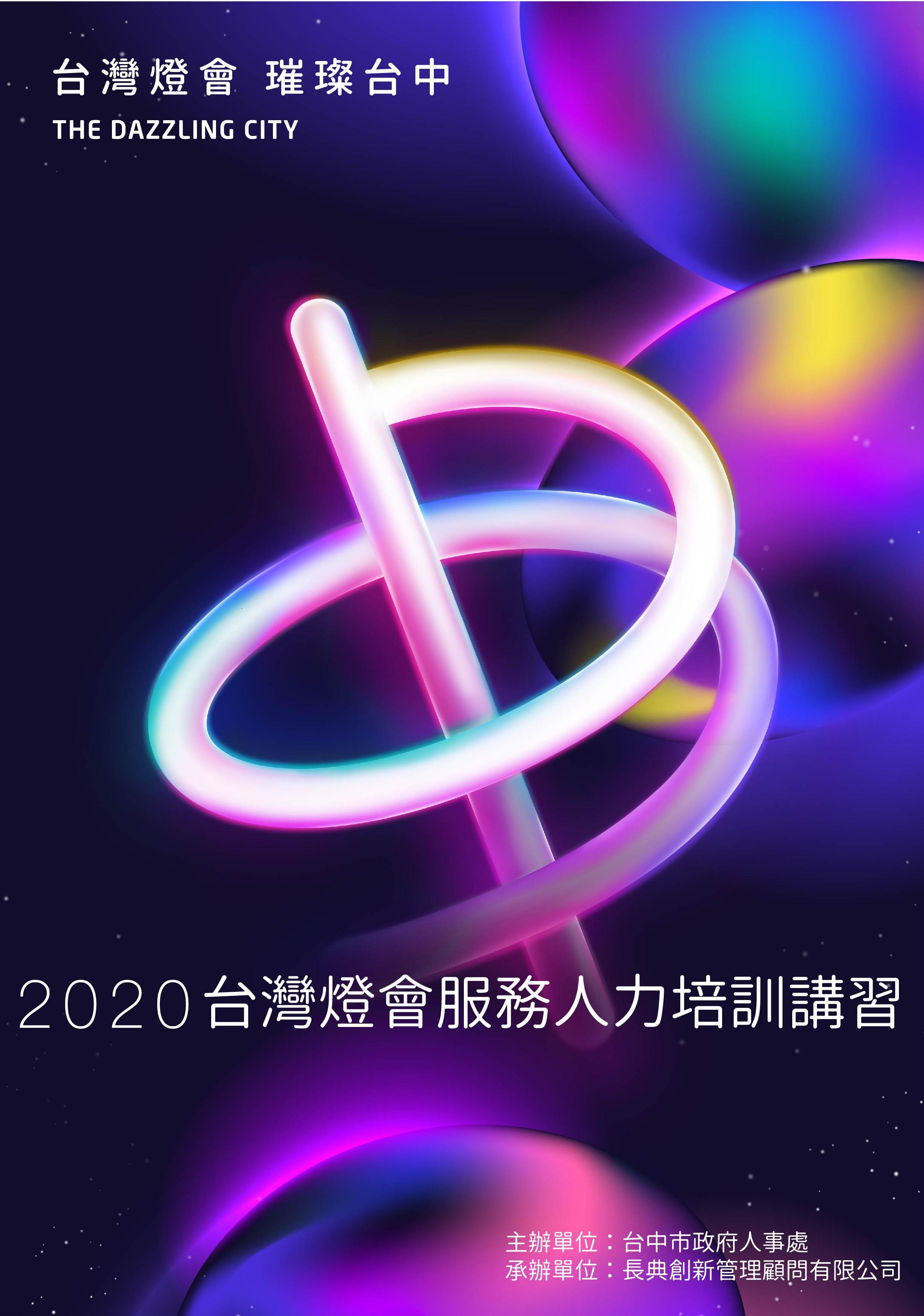 歡迎加入台灣燈會志工! 通識培訓課程將開跑