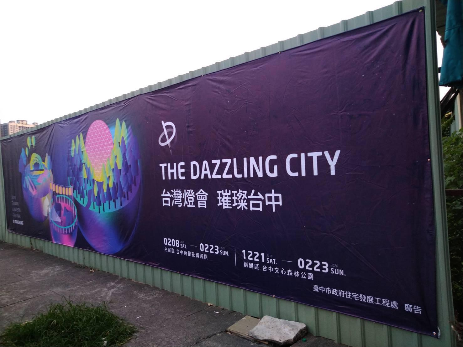建設公司主動響應宣傳 台灣燈會廣告現身53處中市建築工地