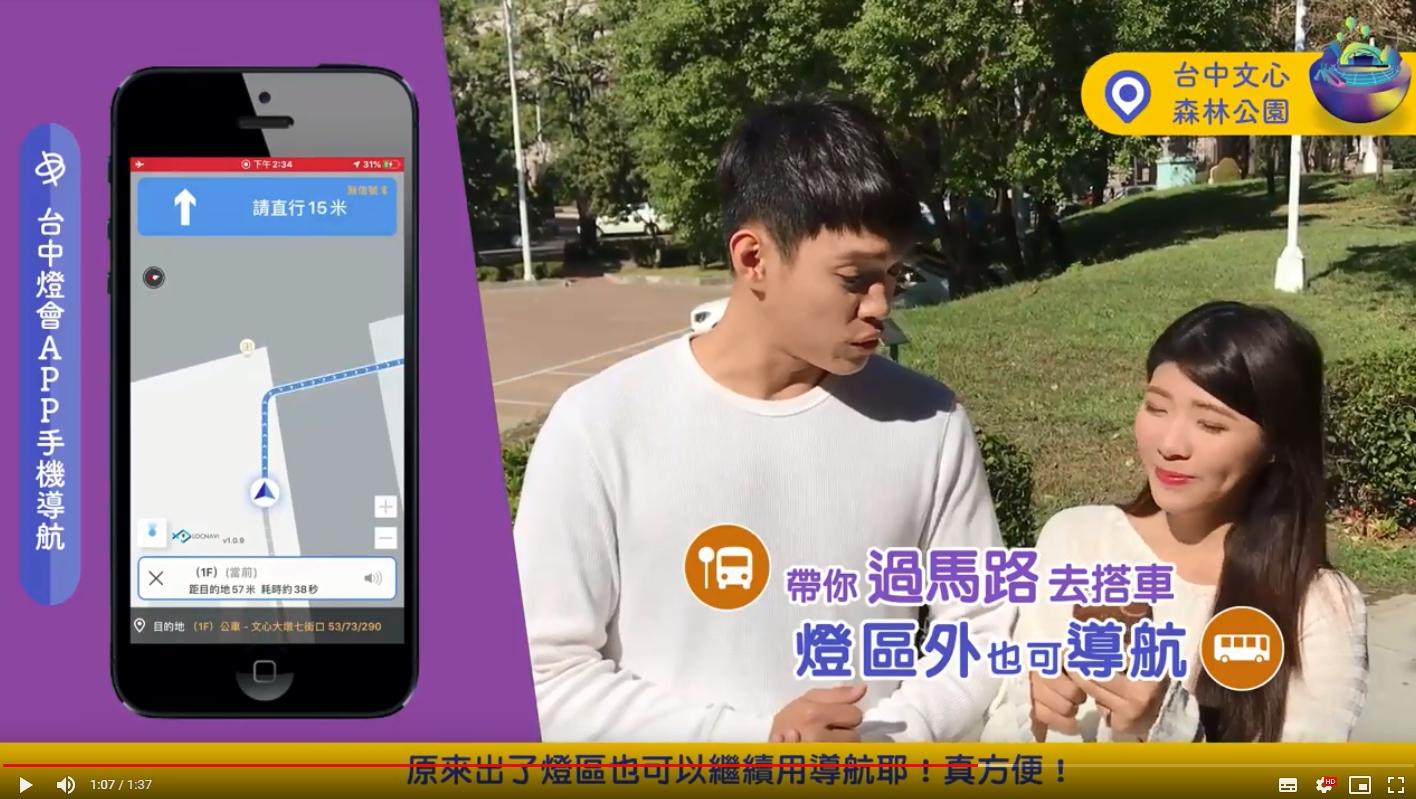 賞燈最佳幫手!2020台灣燈會官網、APP智慧導航超科技