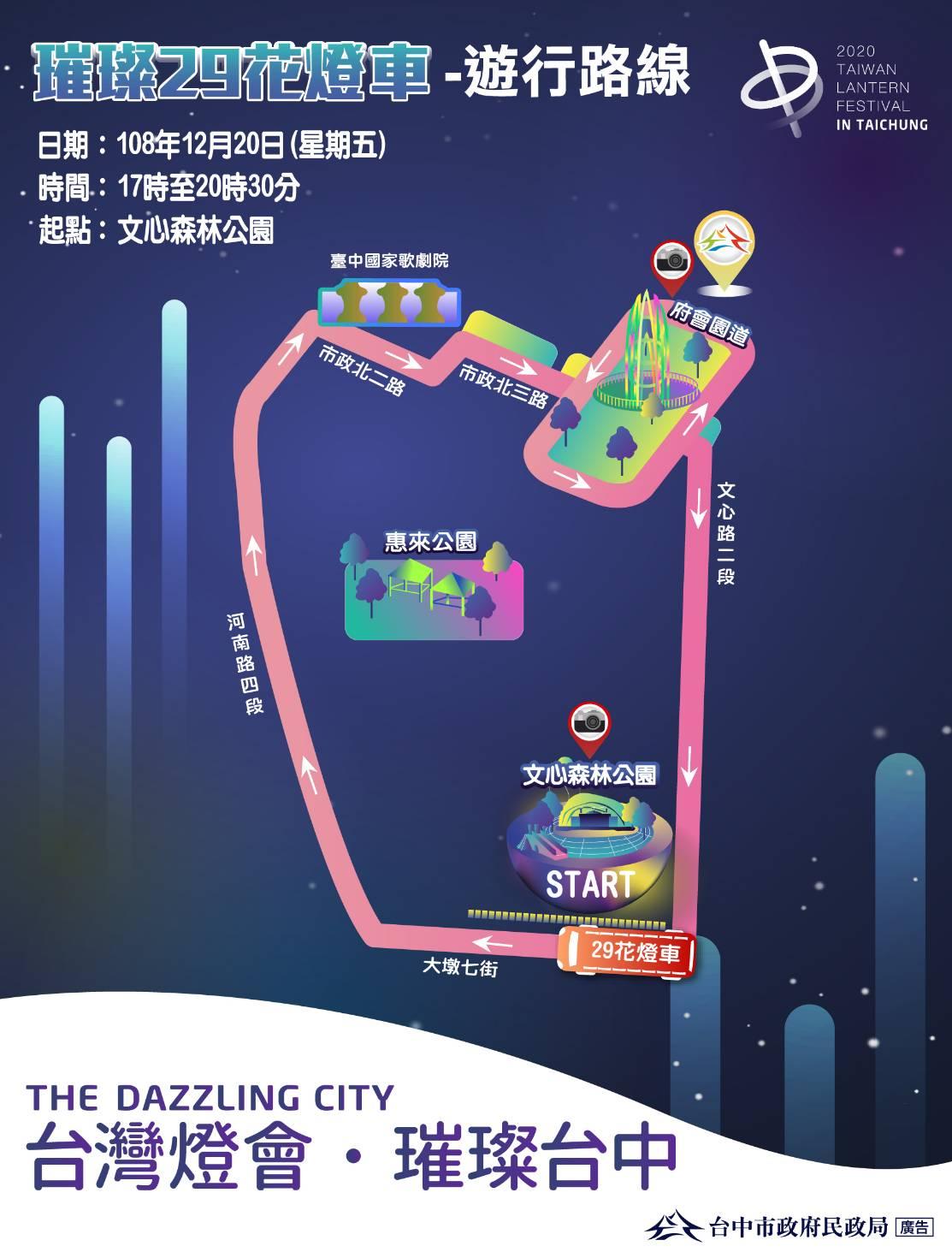最接地氣!台灣燈會在台中「29區特色花燈車」明晚遊行 中市府邀民眾近距離搶先看