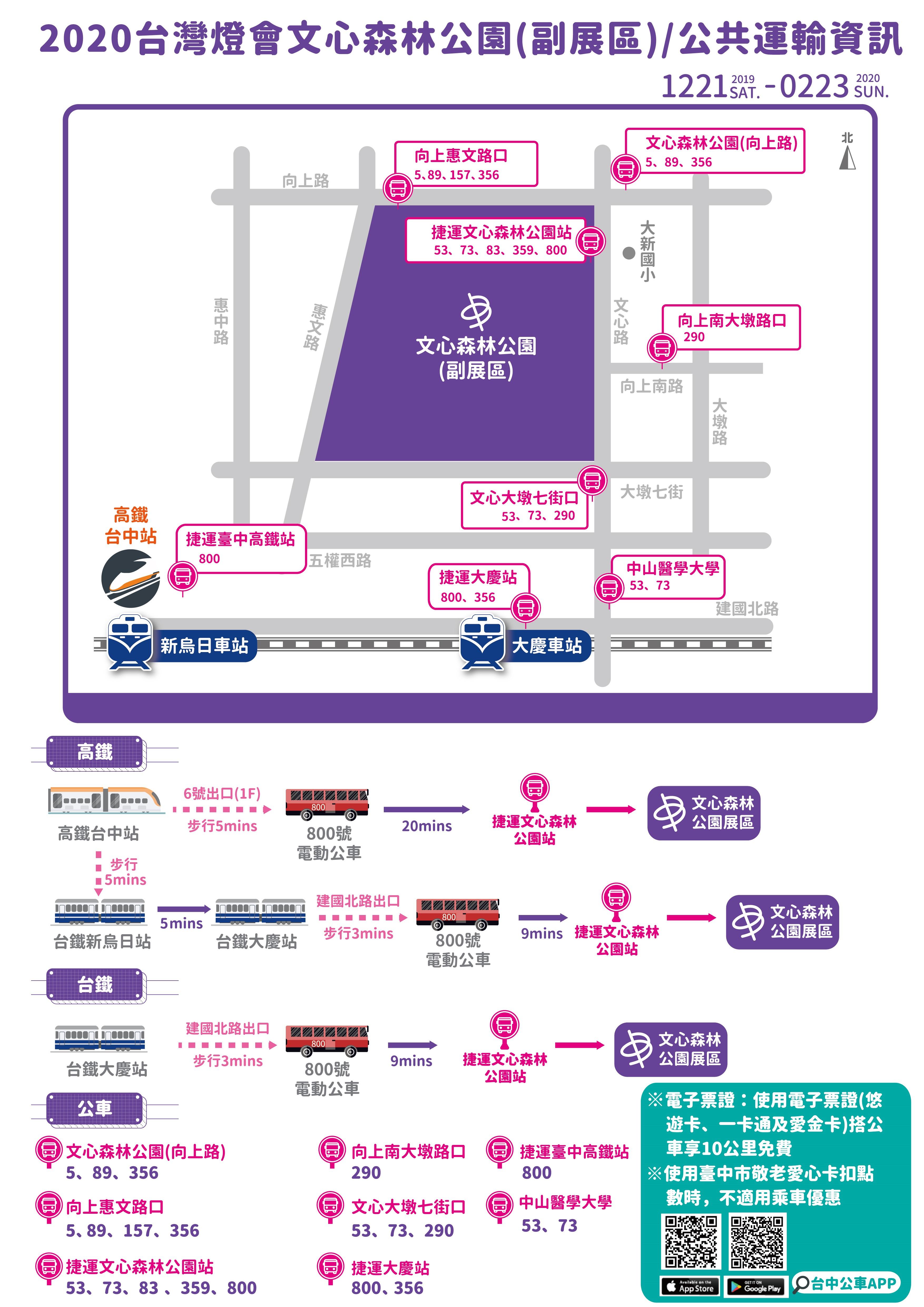 2020台灣燈會副展區12/21登場!交通局教你怎麼走不塞車