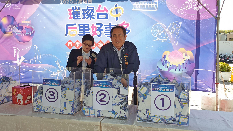 台灣燈會「后里好事多」創商機 抽出最大獎汽車